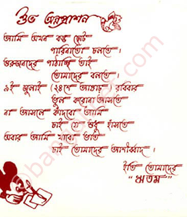 Annaprashan annaprashan mukhe bhat bengal ceremony here are some specimen invitation cards of annaprasan according to the bengali custom stopboris Images